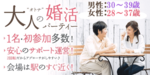 【名駅の婚活パーティー・お見合いパーティー】街コンmap主催 2018年4月22日