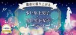 【梅田の恋活パーティー】街コンジャパン主催 2018年3月23日