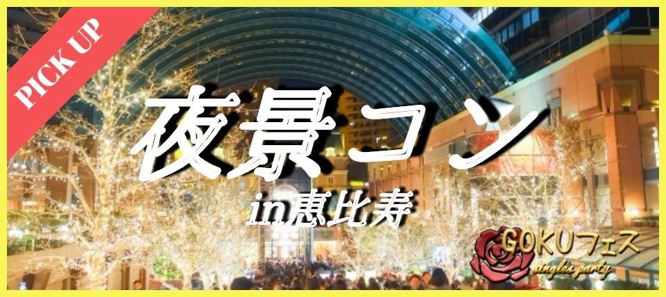 【恵比寿のプチ街コン】GOKUフェスジャパン主催 2018年3月24日