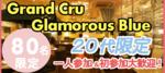 【横浜駅周辺の恋活パーティー】みんなの街コン主催 2018年4月20日