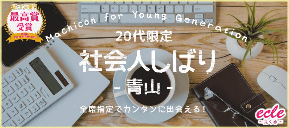 【青山の街コン】えくる主催 2018年4月1日