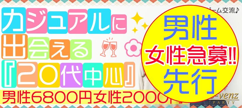 3月24日(土)『横浜』【男性6800円 女性2000】ボードゲームで楽しく交流♪【20歳〜32歳限定!!】カジュアルに出会える20代中心着席コン★彡