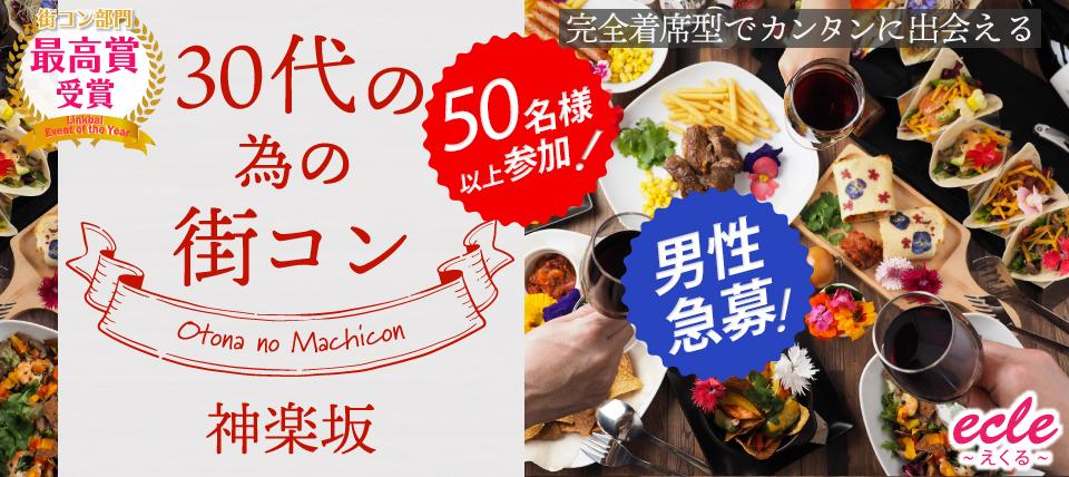 4/28(土)30代の為の街コン@神楽坂