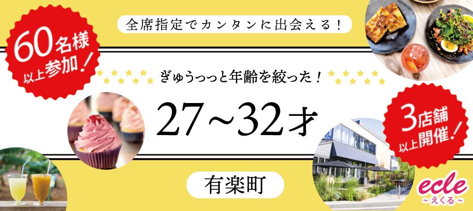【有楽町の恋活パーティー】えくる主催 2018年4月29日