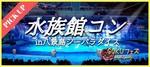 【横浜市内その他のプチ街コン】GOKUフェスジャパン主催 2018年3月31日