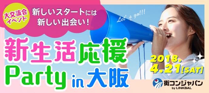 【女性先行中の人気イベント☆】新生活応援Party in大阪