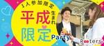 【梅田の恋活パーティー】株式会社Rooters主催 2018年3月24日