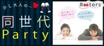 【青山の婚活パーティー・お見合いパーティー】株式会社Rooters主催 2018年3月17日