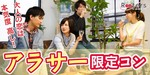 【三宮・元町のプチ街コン】株式会社Rooters主催 2018年3月21日