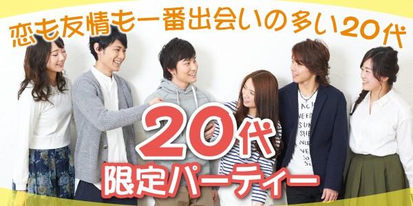 【三宮・元町の恋活パーティー】株式会社Rooters主催 2018年3月24日
