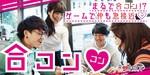 【三宮・元町のプチ街コン】株式会社Rooters主催 2018年3月25日
