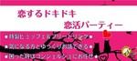 【和歌山の恋活パーティー】SHIAN'S PARTY主催 2018年3月18日