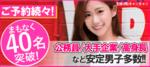 【新宿のプチ街コン】キャンキャン主催 2018年3月24日