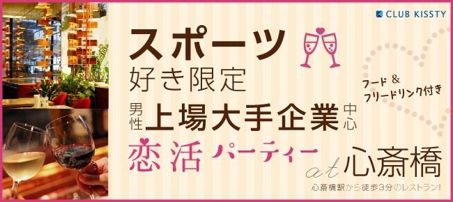 3/24(土)心斎橋 スポーツ好き限定&男性上場大手企業中心恋活パーティー