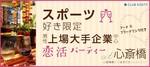 【心斎橋の恋活パーティー】クラブキスティ―主催 2018年3月24日