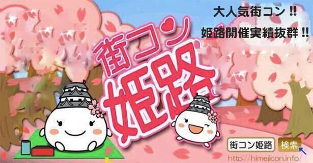 【兵庫県姫路の恋活パーティー】街コン姫路実行委員会主催 2018年4月29日