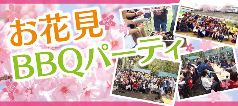 4月29日(日)お花見BBQパーティー☆大阪~雨でも安心☆BBQだからみんなで自然と仲良くなれる♪~