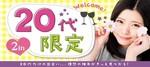 【天神の恋活パーティー】合同会社ツイン主催 2018年4月8日