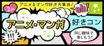 【高松の恋活パーティー】合同会社ツイン主催 2018年4月22日