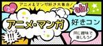【天神の恋活パーティー】合同会社ツイン主催 2018年4月22日