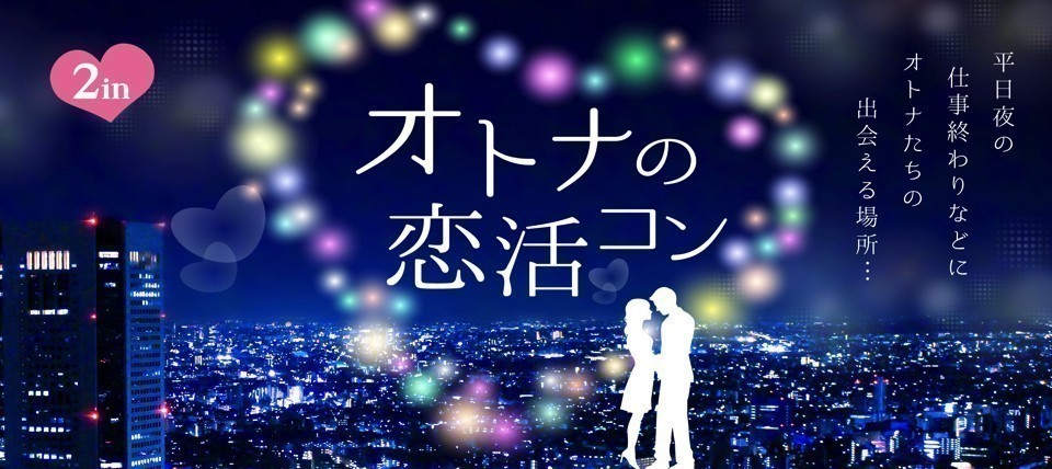 【高松のプチ街コン】合同会社ツイン主催 2018年4月25日