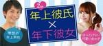 【天神の恋活パーティー】合同会社ツイン主催 2018年4月29日