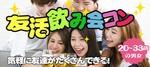 【名駅の恋活パーティー】街コンCube主催 2018年4月27日