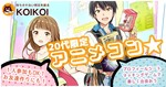 【仙台のプチ街コン】株式会社KOIKOI主催 2018年3月25日
