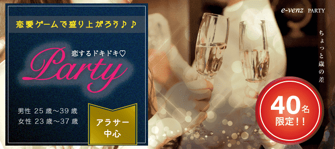 【天神のプチ街コン】e-venz(イベンツ)主催 2018年3月20日