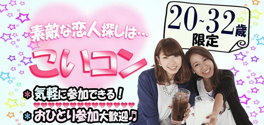 【福井のプチ街コン】株式会社ドリームワークス主催 2018年4月29日