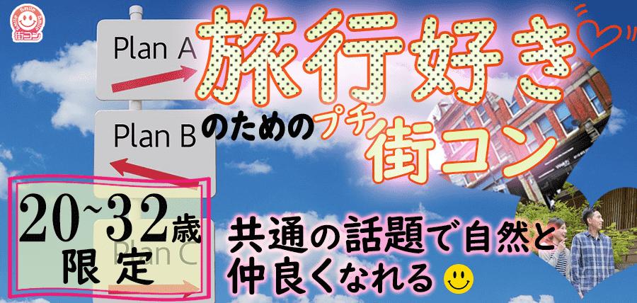 旅行好き×プチ街コン<20~32歳限定!>in富山