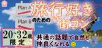 【富山の恋活パーティー】イベントシェア株式会社主催 2018年4月27日