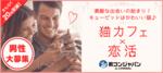 【天神の恋活パーティー】街コンジャパン主催 2018年3月20日