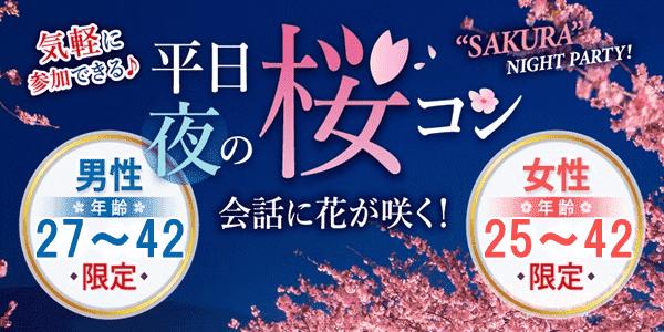 【八戸のプチ街コン】街コンmap主催 2018年4月6日
