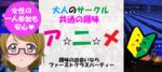 【福島県その他のプチ街コン】ファーストクラスパーティー主催 2018年3月25日
