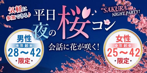 【静岡のプチ街コン】街コンmap主催 2018年4月11日