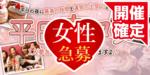 【沼津の恋活パーティー】街コンmap主催 2018年4月19日