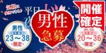【金沢の恋活パーティー】街コンmap主催 2018年4月20日
