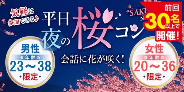【富山のプチ街コン】街コンmap主催 2018年4月20日