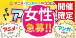 【静岡の恋活パーティー】街コンmap主催 2018年4月21日