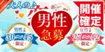 【三重県その他の恋活パーティー】街コンmap主催 2018年4月21日
