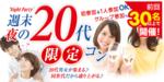 【草津の恋活パーティー】街コンmap主催 2018年4月21日