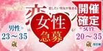 【北九州の恋活パーティー】街コンmap主催 2018年4月21日