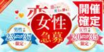 【大分の恋活パーティー】街コンmap主催 2018年4月21日