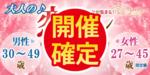 【鹿児島の恋活パーティー】街コンmap主催 2018年4月21日