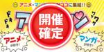 【那覇の恋活パーティー】街コンmap主催 2018年4月21日