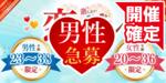 【姫路の恋活パーティー】街コンmap主催 2018年4月22日