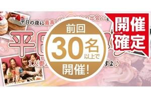 【盛岡の恋活パーティー】街コンmap主催 2018年4月25日