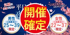 【旭川の恋活パーティー】街コンmap主催 2018年4月26日
