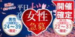 【新潟の恋活パーティー】街コンmap主催 2018年4月26日